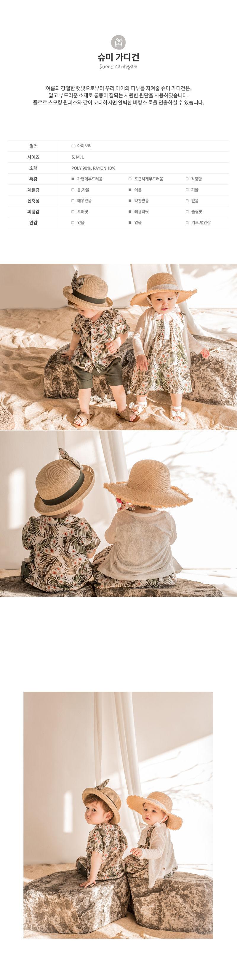 HAPPY PRINCE - Korean Children Fashion - #Kfashion4kids - Sume Cardigan - 2