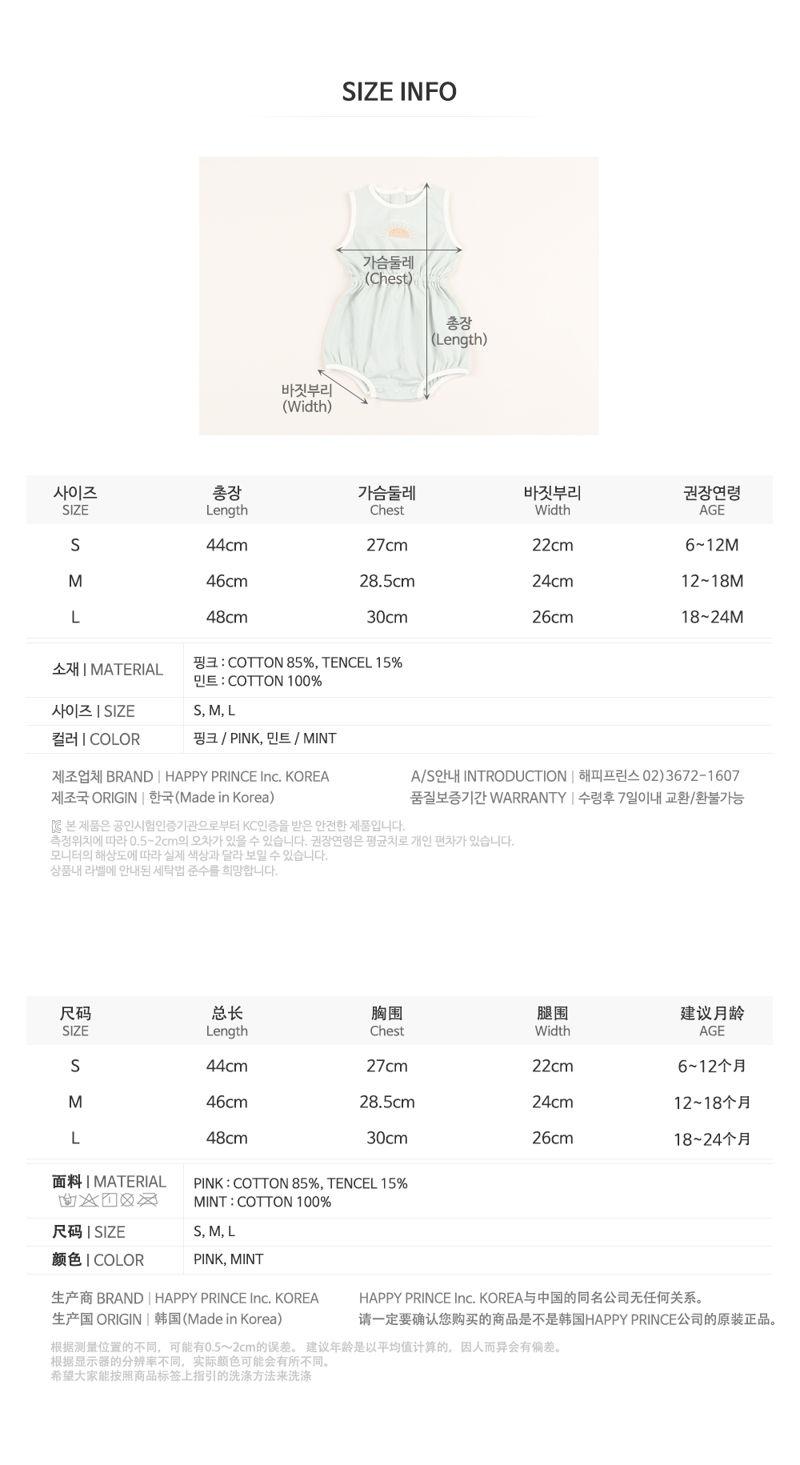 HAPPY PRINCE - Korean Children Fashion - #Kfashion4kids - Vivid Body Suit - 9