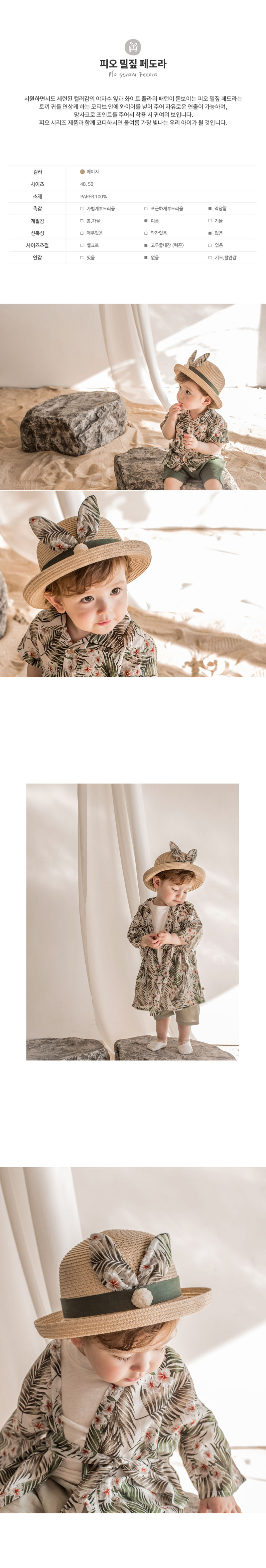 HAPPY PRINCE - Korean Children Fashion - #Kfashion4kids - Pio Straw Fedora - 2