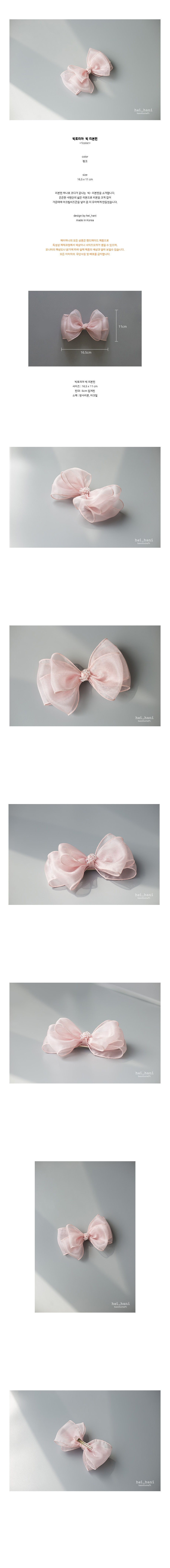 HEI HANI - Korean Children Fashion - #Kfashion4kids - Victoria Big Ribbon Hairpin