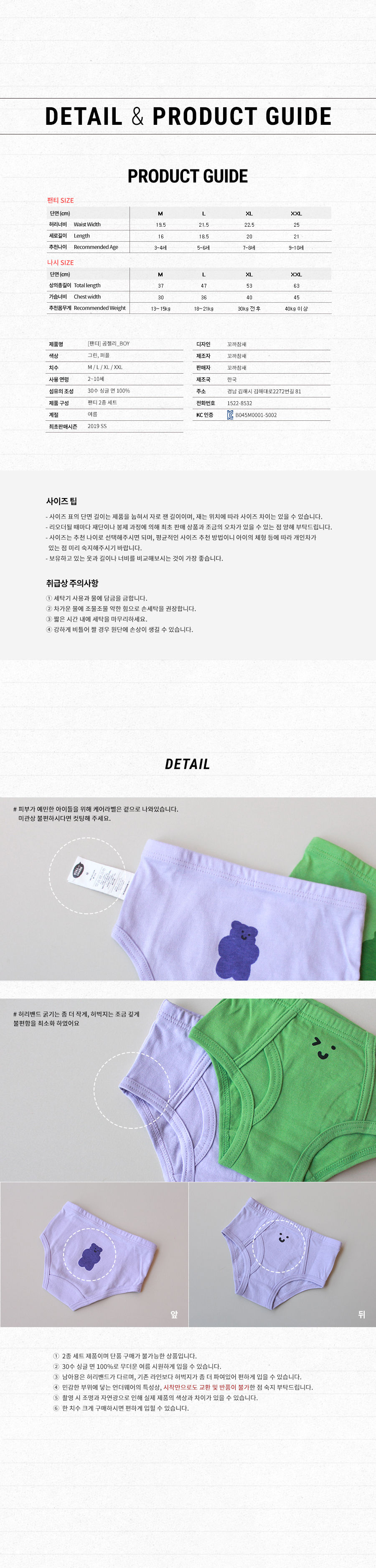 KOKACHARM - Korean Children Fashion - #Kfashion4kids - Bear Jelly Boys Underwear [set of 2] - 4