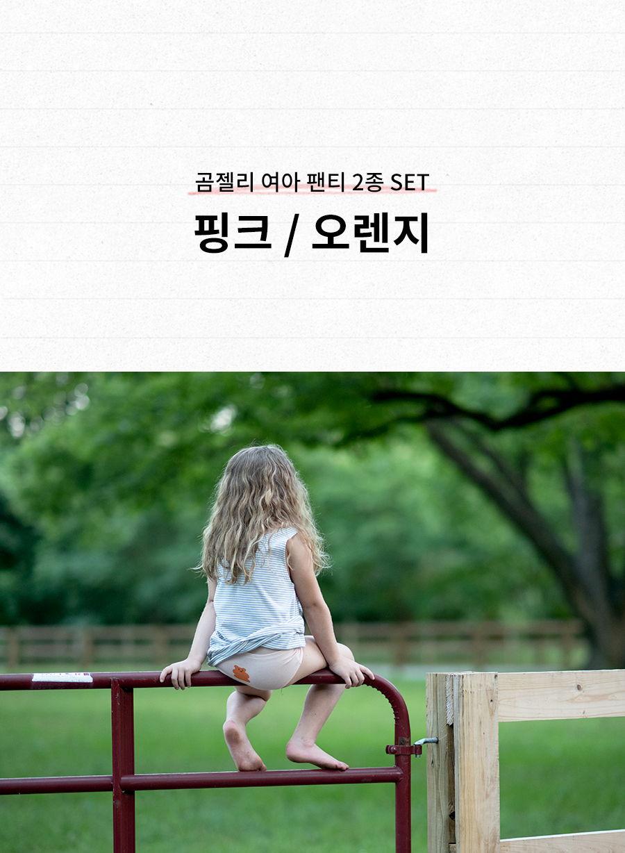 KOKACHARM - Korean Children Fashion - #Kfashion4kids - Bear Jelly Girls Underwear [set of 2] - 2