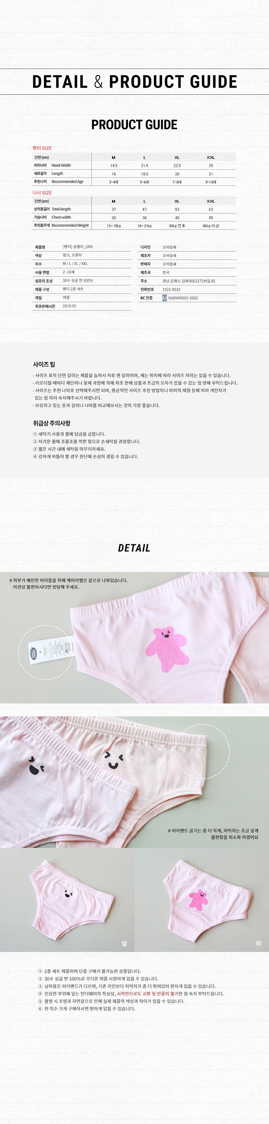 KOKACHARM - Korean Children Fashion - #Kfashion4kids - Bear Jelly Girls Underwear [set of 2] - 4