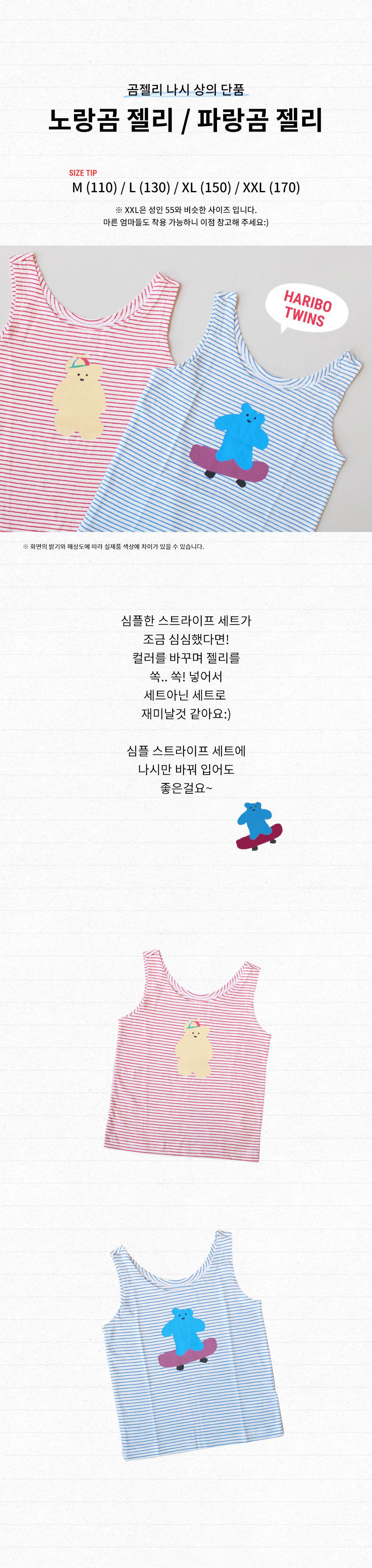 KOKACHARM - Korean Children Fashion - #Kfashion4kids - Bear Jelly Inner Top - 2