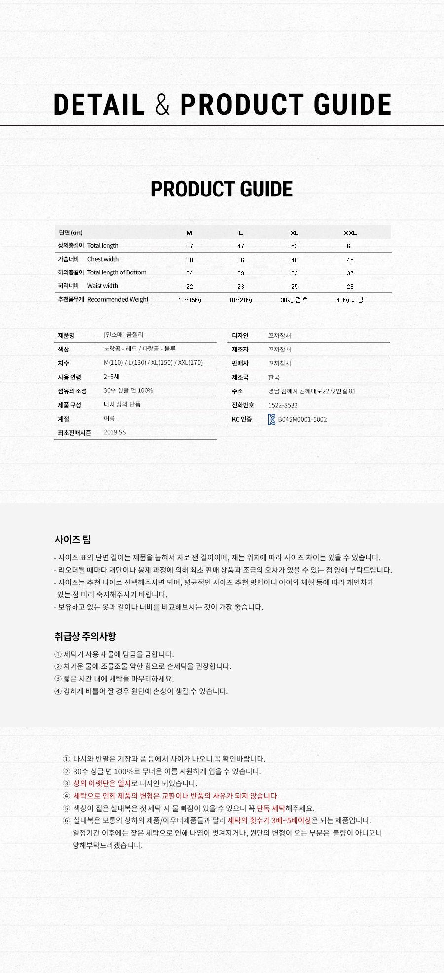 KOKACHARM - Korean Children Fashion - #Kfashion4kids - Bear Jelly Inner Top - 6