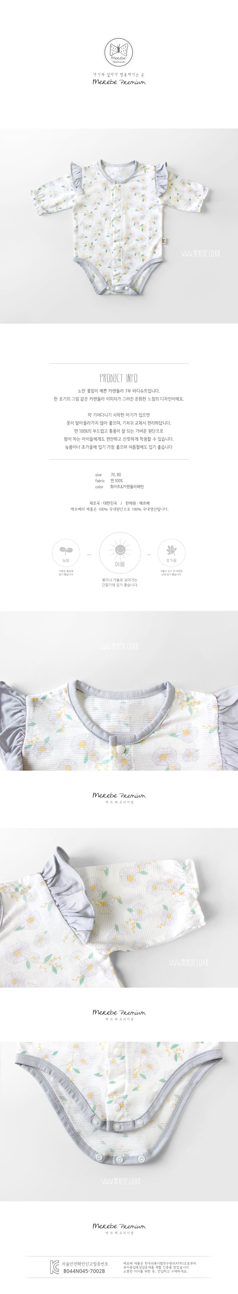 MEREBE - Korean Children Fashion - #Kfashion4kids - Calendula Baby Midi Bodysuit - 3