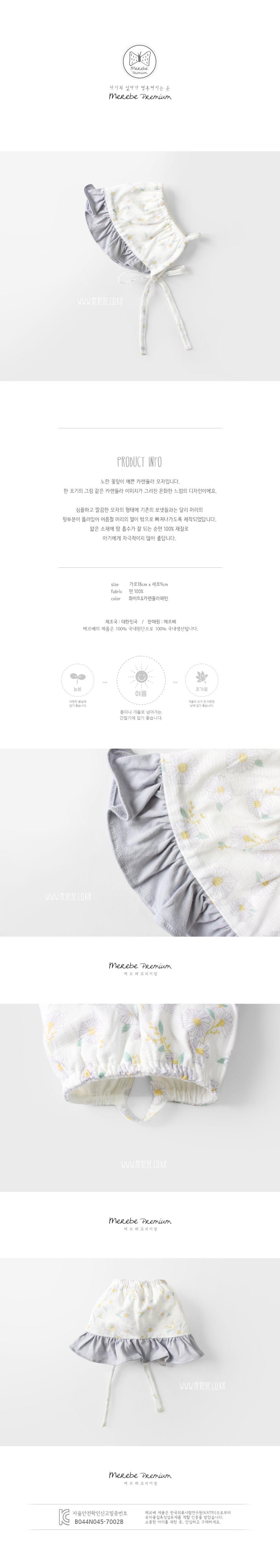 MEREBE - Korean Children Fashion - #Kfashion4kids - Calendula Summer Bonnet - 2