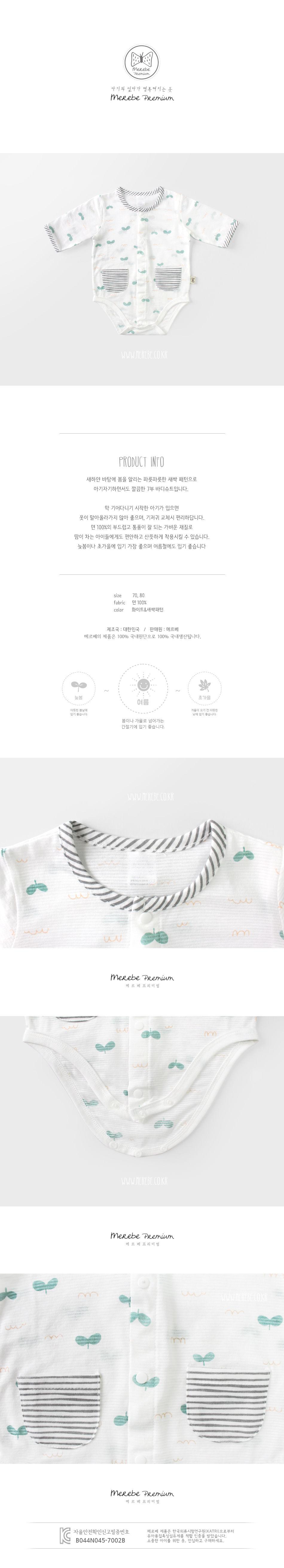 MEREBE - Korean Children Fashion - #Kfashion4kids - Sprout Baby Midi Bodysuit - 3
