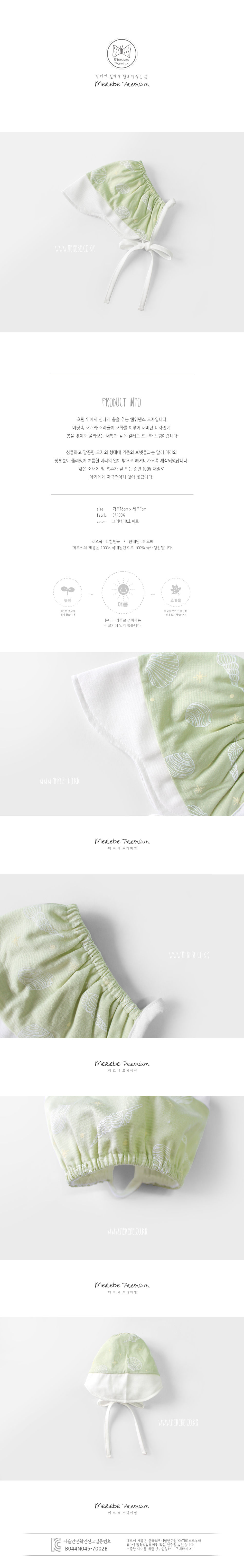 MEREBE - Korean Children Fashion - #Kfashion4kids - Shall We Dance Summer Bonnet - 2