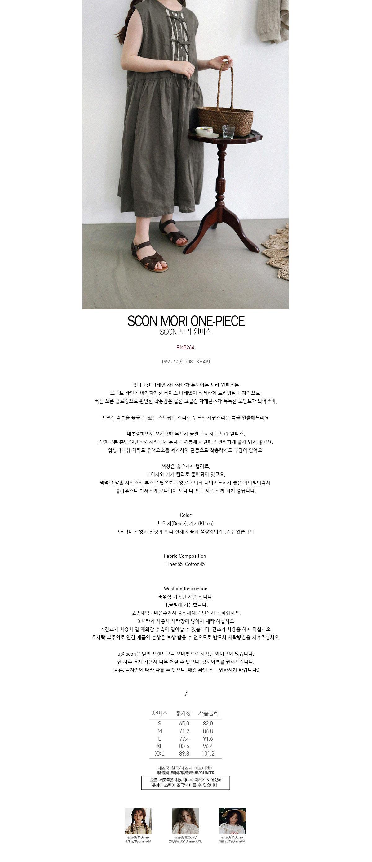 SCON - Korean Children Fashion - #Kfashion4kids - Mori One-piece