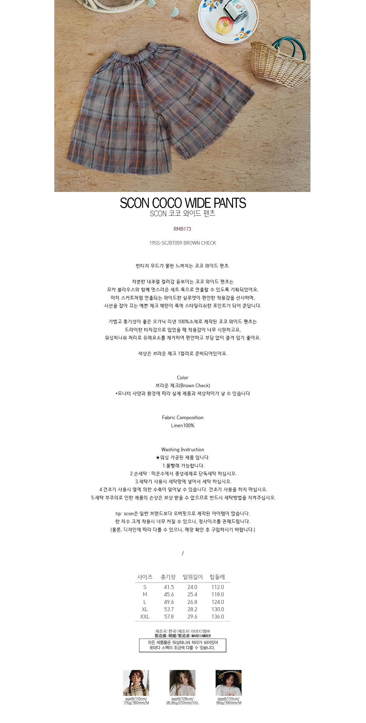 SCON - Korean Children Fashion - #Kfashion4kids - Coco Wide Pants