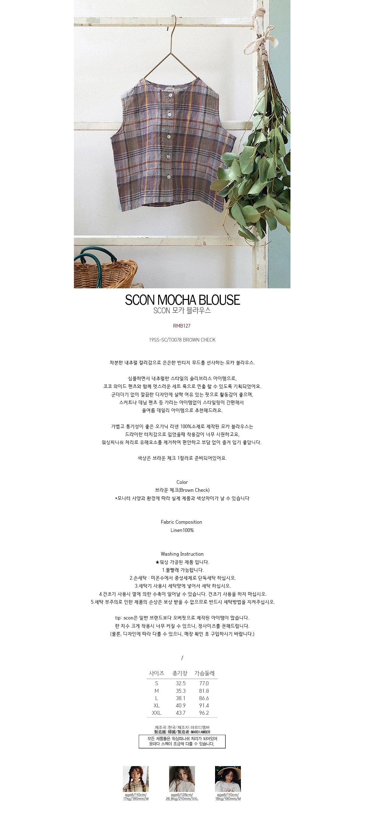 SCON - Korean Children Fashion - #Kfashion4kids - Mocca Blouse
