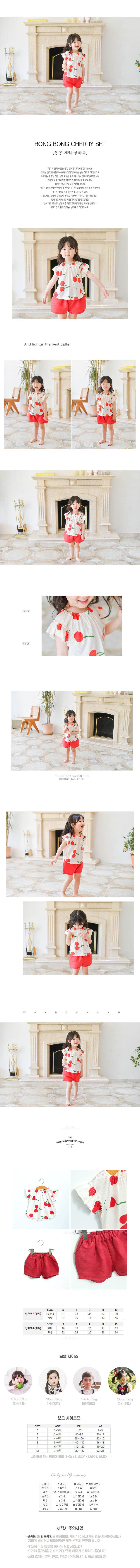 WANDOOKONG - Korean Children Fashion - #Kfashion4kids - Bongbong Cherry Top Bottom Set
