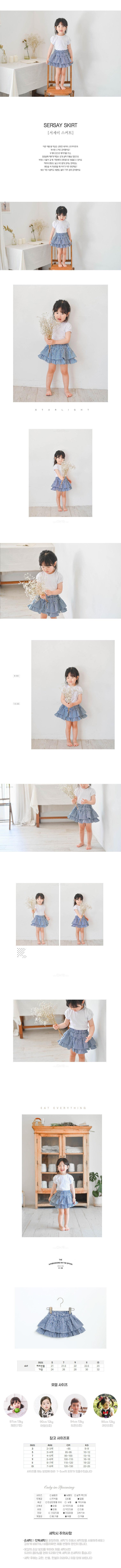 WANDOOKONG - Korean Children Fashion - #Kfashion4kids - Seosay Skirt
