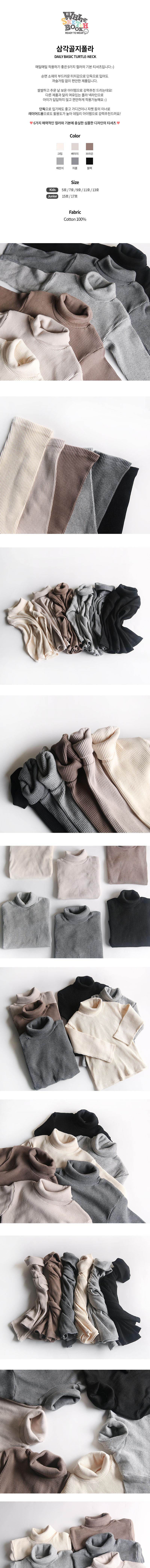 WHITESKETCHBOOK - Korean Children Fashion - #Kfashion4kids - Daily Basic Turtleneck T