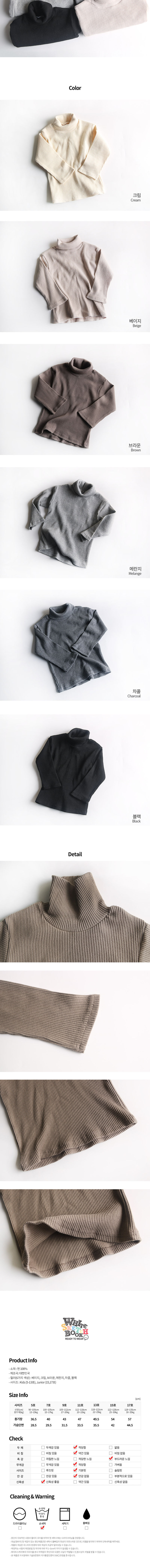 WHITESKETCHBOOK - Korean Children Fashion - #Kfashion4kids - Daily Basic Turtleneck T - 2