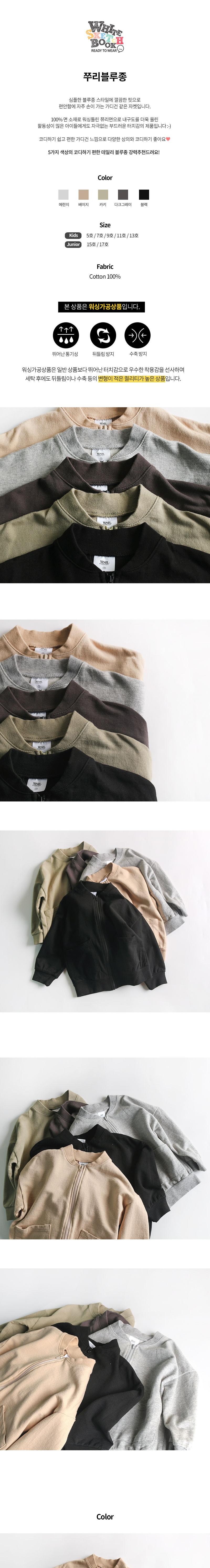 WHITESKETCHBOOK - Korean Children Fashion - #Kfashion4kids - Jury Blouson Jacket