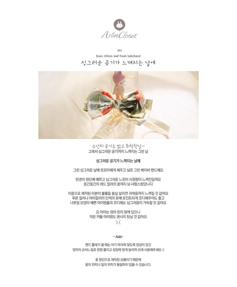 ARIM CLOSET - Korean Children Fashion - #Kfashion4kids - Linen Ribbon Hairband