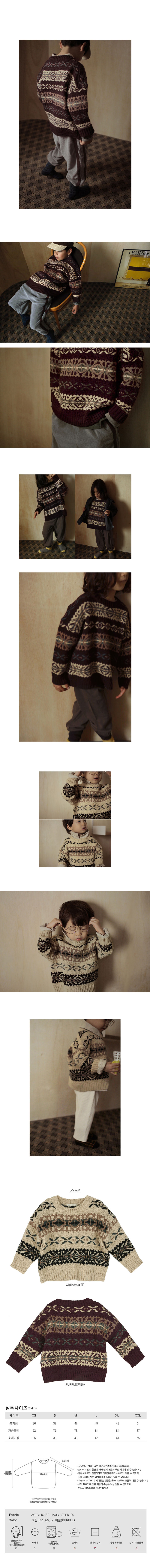 BIEN A BIEN - Korean Children Fashion - #Kfashion4kids - Shape Jacquard Knit Pullover - 2