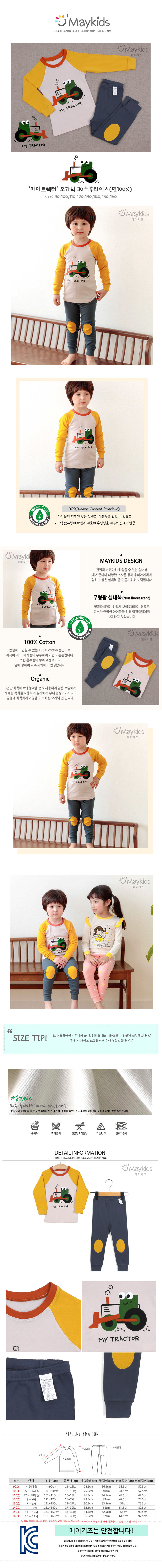 MAYKIDS - Korean Children Fashion - #Kfashion4kids - My Tractor Playwear