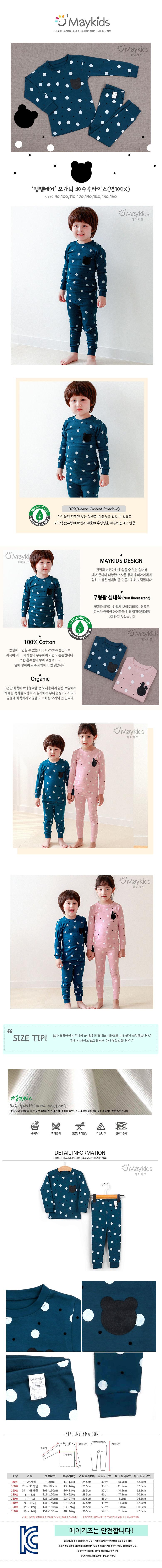 MAYKIDS - Korean Children Fashion - #Kfashion4kids - Deng Deng Bear Playwear