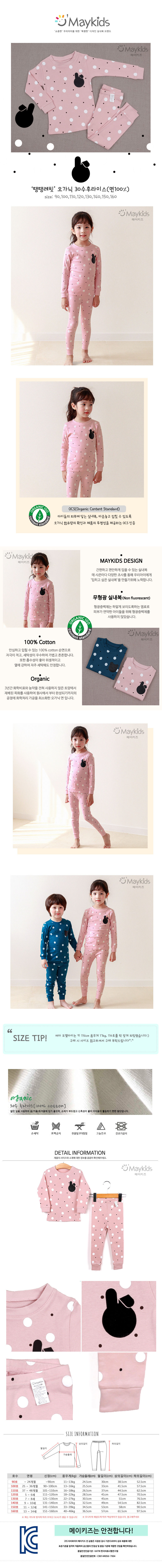 MAYKIDS - Korean Children Fashion - #Kfashion4kids - Deng Deng RabbitPlaywear
