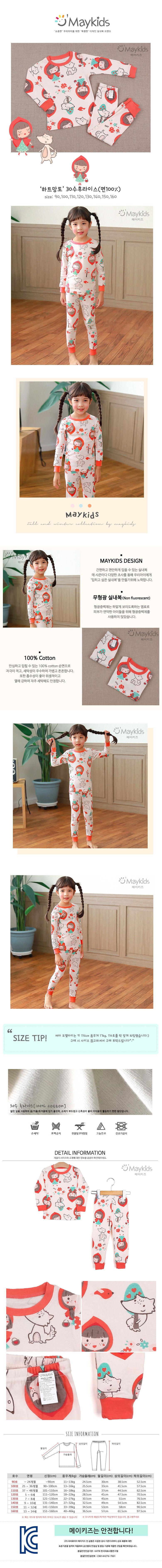 MAYKIDS - Korean Children Fashion - #Kfashion4kids - Heart Red Hat Playwear