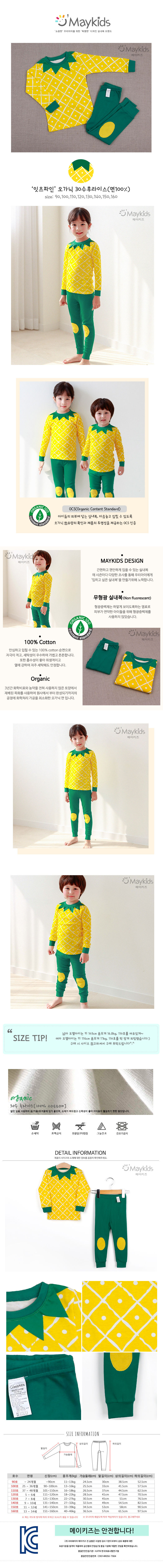 MAYKIDS - Korean Children Fashion - #Kfashion4kids - It'S Pine Playwear