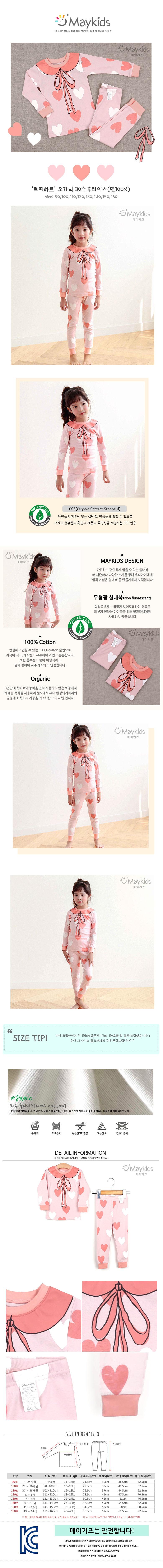 MAYKIDS - Korean Children Fashion - #Kfashion4kids - Petit Heart Playwear