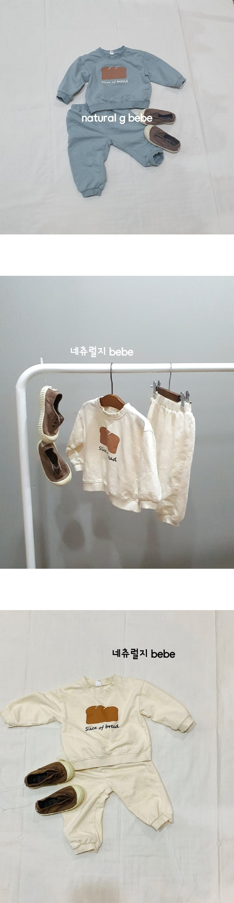 NATURAL G - Korean Children Fashion - #Kfashion4kids - Bread Top Bottom Set
