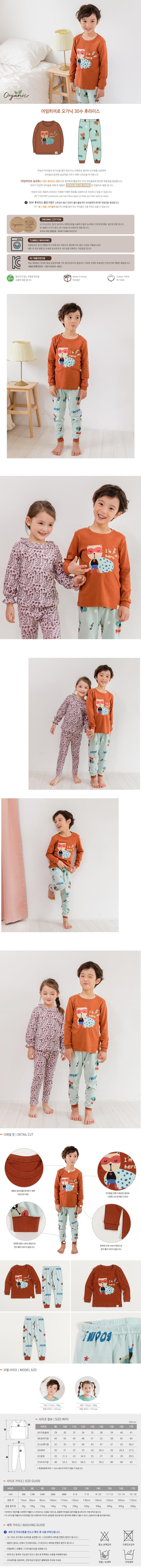 TTASOM - Korean Children Fashion - #Kfashion4kids - I'm Hero Easywear