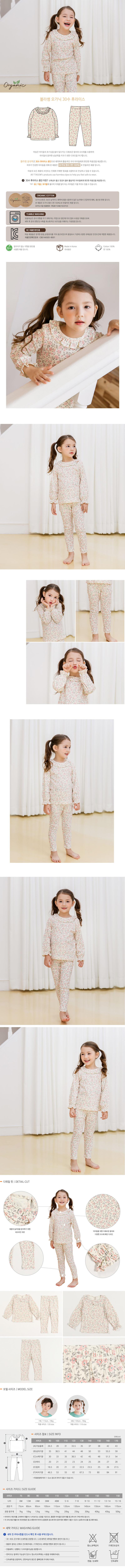 TTASOM - Korean Children Fashion - #Kfashion4kids - Blossom Easywear