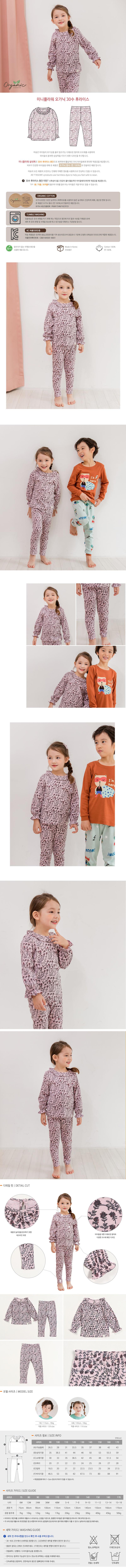 TTASOM - Korean Children Fashion - #Kfashion4kids - Mini Flower Easywear