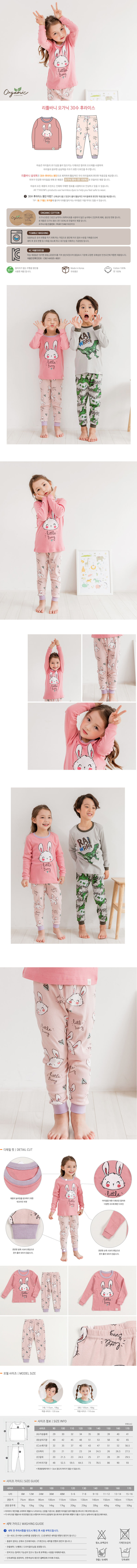 TTASOM - Korean Children Fashion - #Kfashion4kids - Little Bunny Easywear