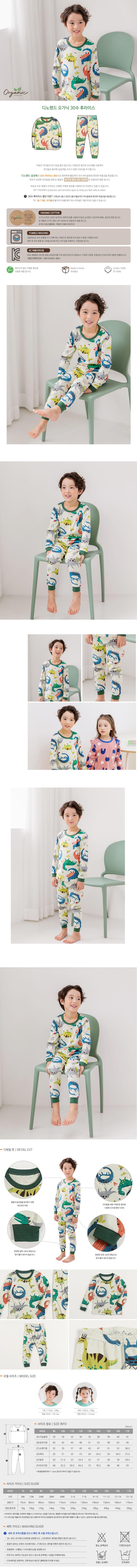TTASOM - Korean Children Fashion - #Kfashion4kids - Dinoland Easywear