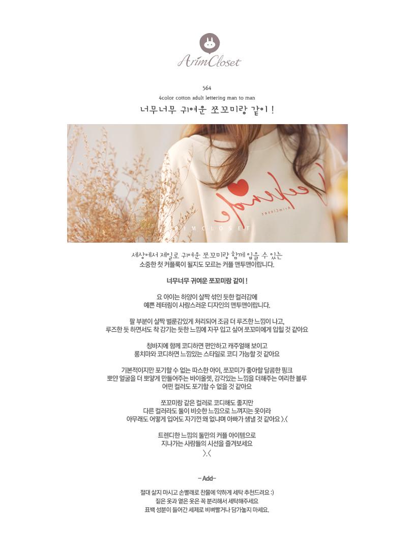 ARIM CLOSET - Korean Children Fashion - #Kfashion4kids - Mom Cute Lettering MTM