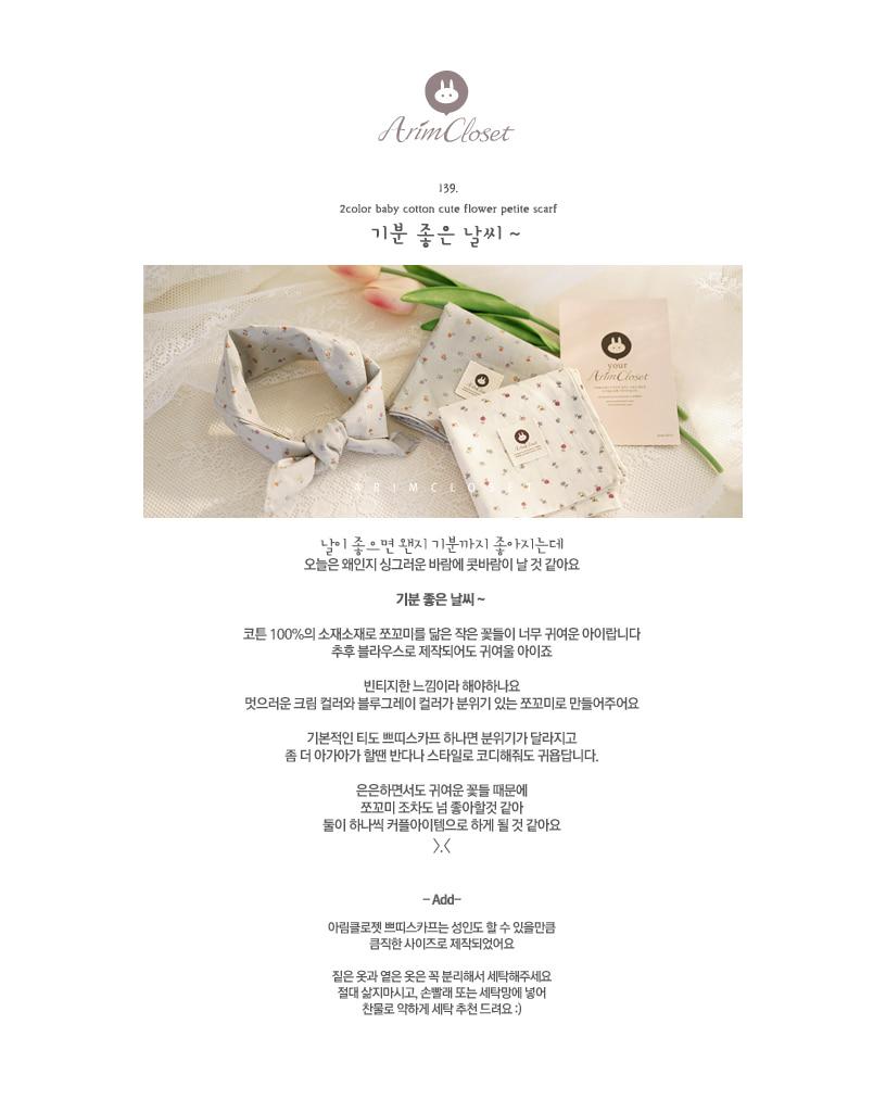 ARIM CLOSET - Korean Children Fashion - #Kfashion4kids - Baby Flower Petite Scarf