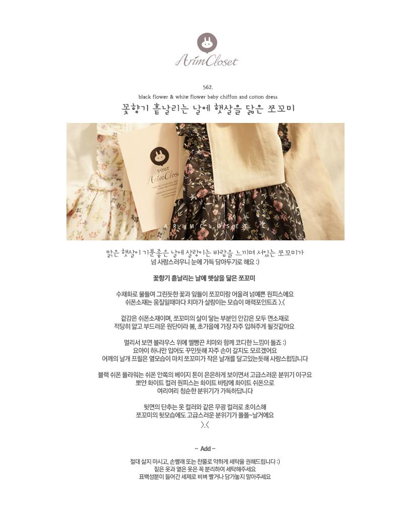 ARIM CLOSET - Korean Children Fashion - #Kfashion4kids - Flower Chiffon Dress