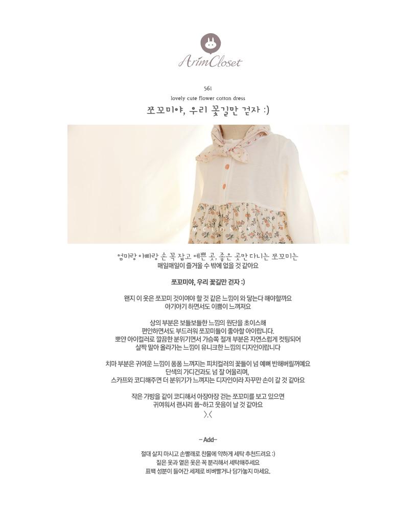 ARIM CLOSET - Korean Children Fashion - #Kfashion4kids - Lovely Cute Flower Dress