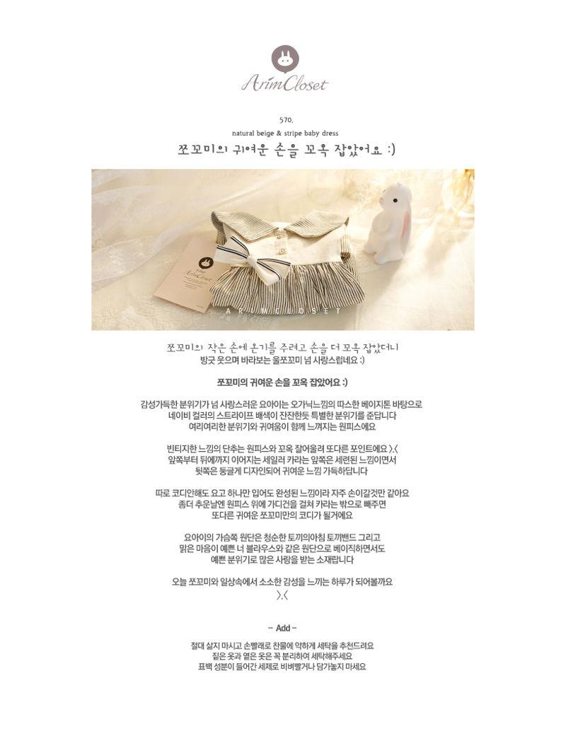 ARIM CLOSET - Korean Children Fashion - #Kfashion4kids - Natural Stripe Baby Dress