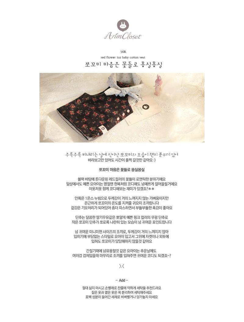 ARIM CLOSET - Korean Children Fashion - #Kfashion4kids - Red Flower Baby Cotton Vest