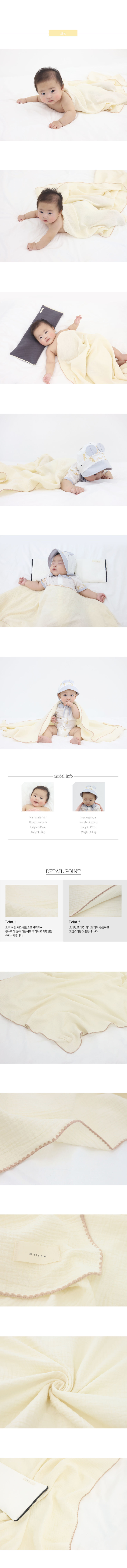 MEREBE - Korean Children Fashion - #Kfashion4kids - Mini Mellow Gus Blanket - 2