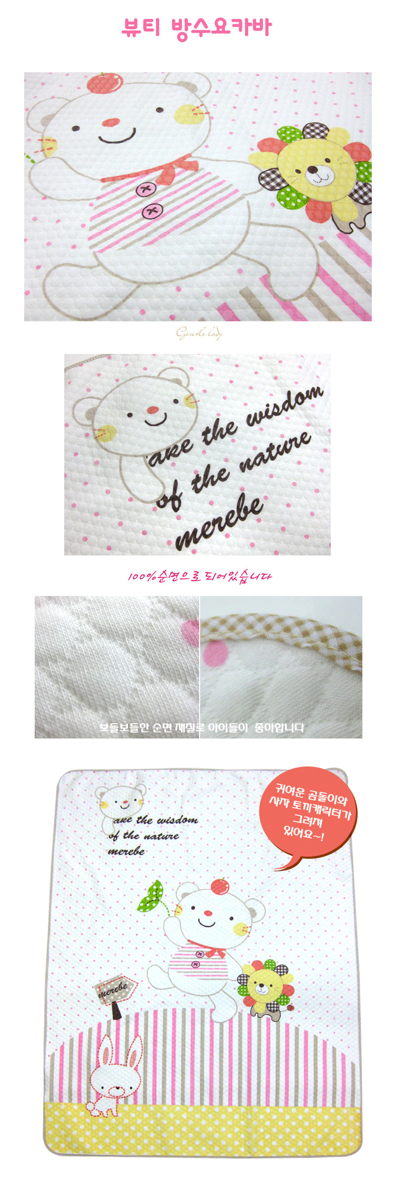 MEREBE - Korean Children Fashion - #Kfashion4kids - Beauty Waterproof Pad