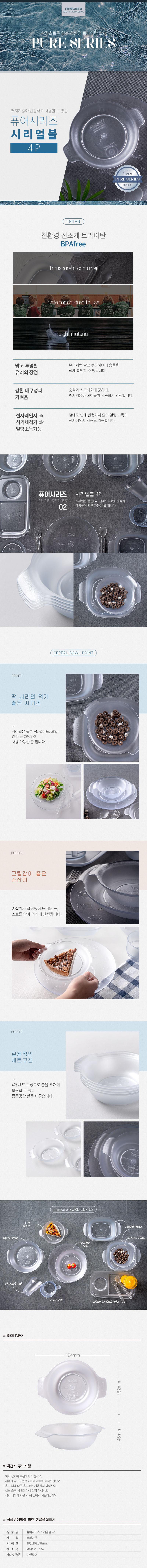 NINEWARE - Korean Children Fashion - #Kfashion4kids - Pure Cereal Bowl 4P [set of 24]