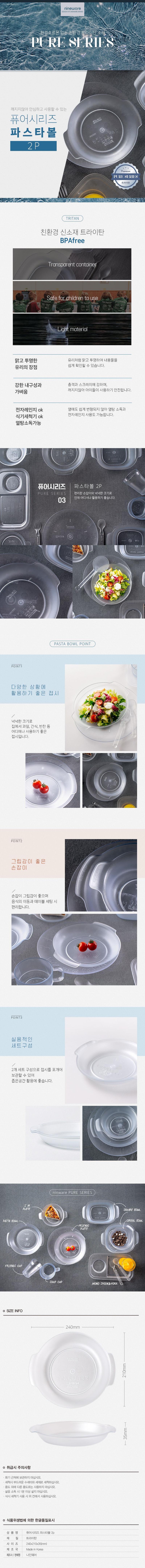 NINEWARE - Korean Children Fashion - #Kfashion4kids - Pure Pasta Bowl 2P [set of 12]