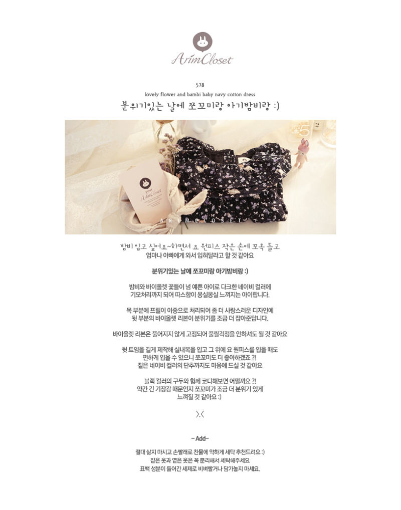 ARIM CLOSET - Korean Children Fashion - #Kfashion4kids - Lovely Flower Bambi Dress