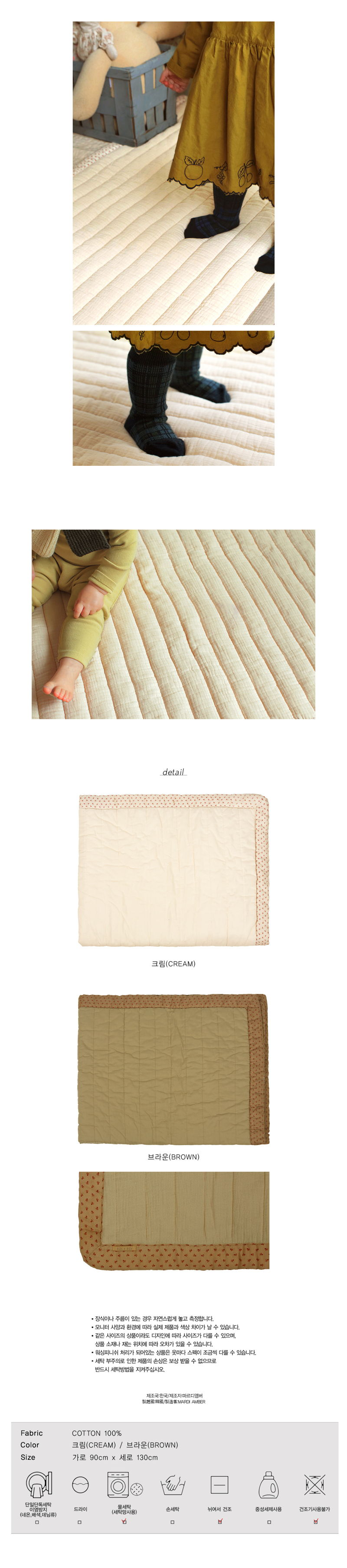 BIEN A BIEN - Korean Children Fashion - #Kfashion4kids - Baby Quilting Pad - 2
