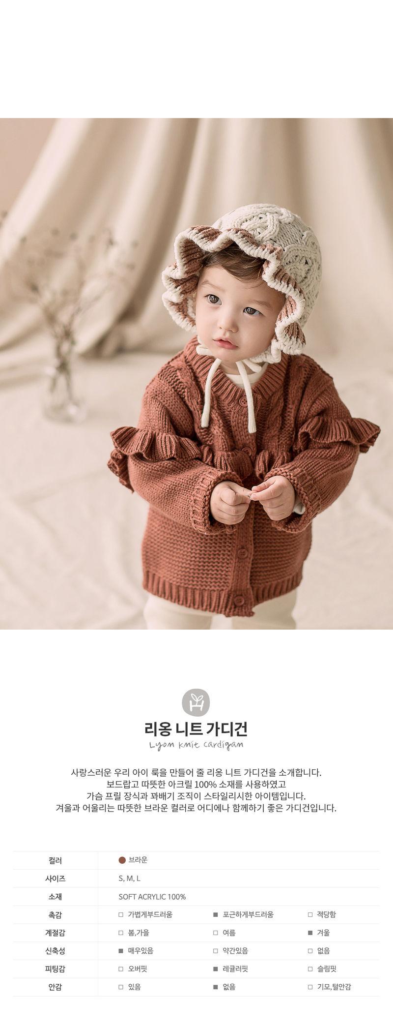 HAPPY PRINCE - Korean Children Fashion - #Kfashion4kids - Lyon Knit Cardigan