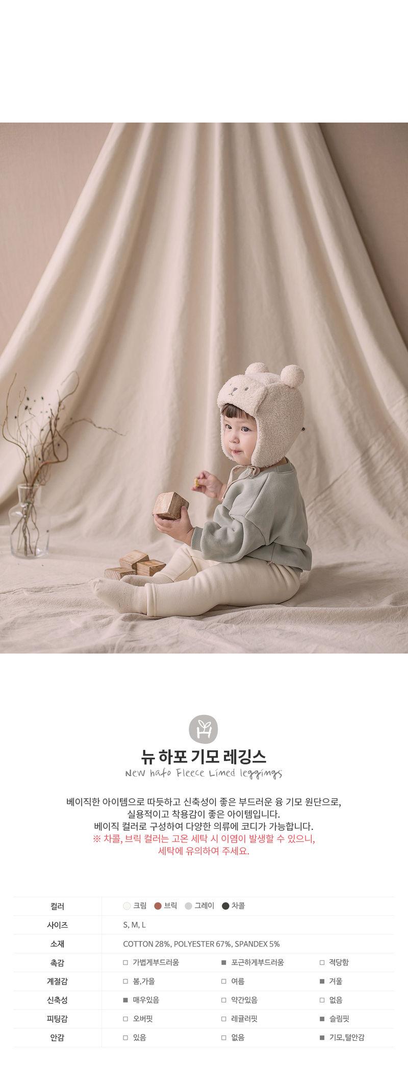 HAPPY PRINCE - Korean Children Fashion - #Kfashion4kids - New Hafo Fleece Lined Leggings