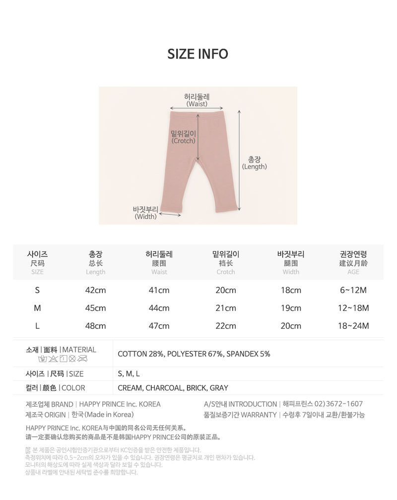 HAPPY PRINCE - Korean Children Fashion - #Kfashion4kids - New Hafo Fleece Lined Leggings - 9